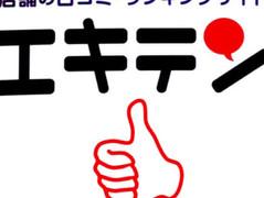 江東区 木場 東陽 体の悩みお任せください!