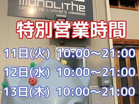 8月11日(火)から特別営業時間です!