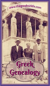 Greek-Genealogy-The-Greekish-Life.JPG