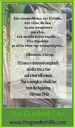 Odysseas-Elytis-Greece-quote-The-Greekis