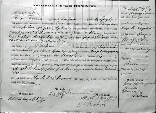 Greek-birth-certificate-The-Greekish-Lif