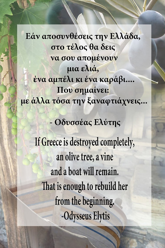 Oddyseas-Elytis-quote-about-Greece-The=G