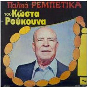 The-Greekish-Life-Roukounas-album.JPG