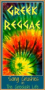 Greek-Reggae-The-Greekish-Life.JPG
