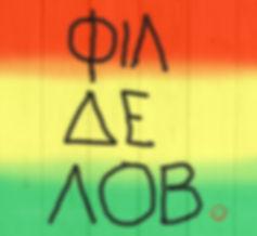 Greek-reggae-fil-the-lov-The-Greekish-Li