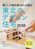 東北のデザイン住宅2018.jpg