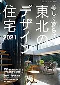 東北のデザイン住宅2021夏秋号.jpg