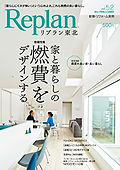 りぷらん東北2016vol52.jpg