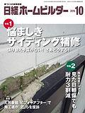 日経ホームビルダー2016.10.jpg