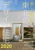 東北のデザイン住宅2020.jpg