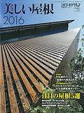 美しい屋根2016.jpg