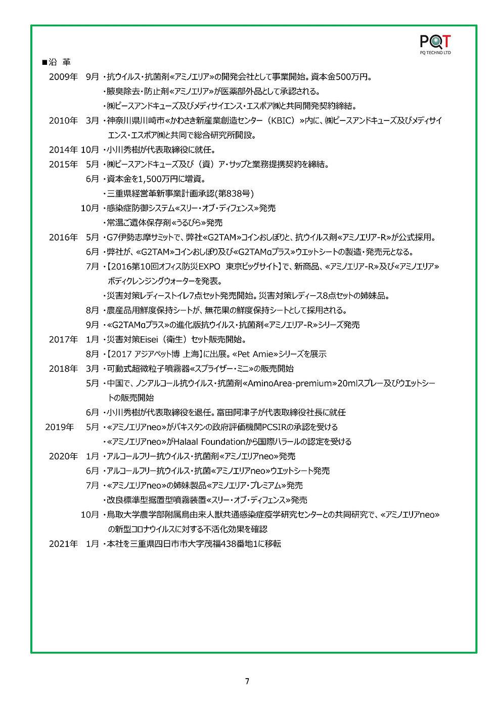210207(改8)Japanese【会社案内】株式会社ピーキューテクノ_ページ