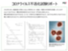 200608(改1)【画像】コロナウイルス不活化試験リポート.png