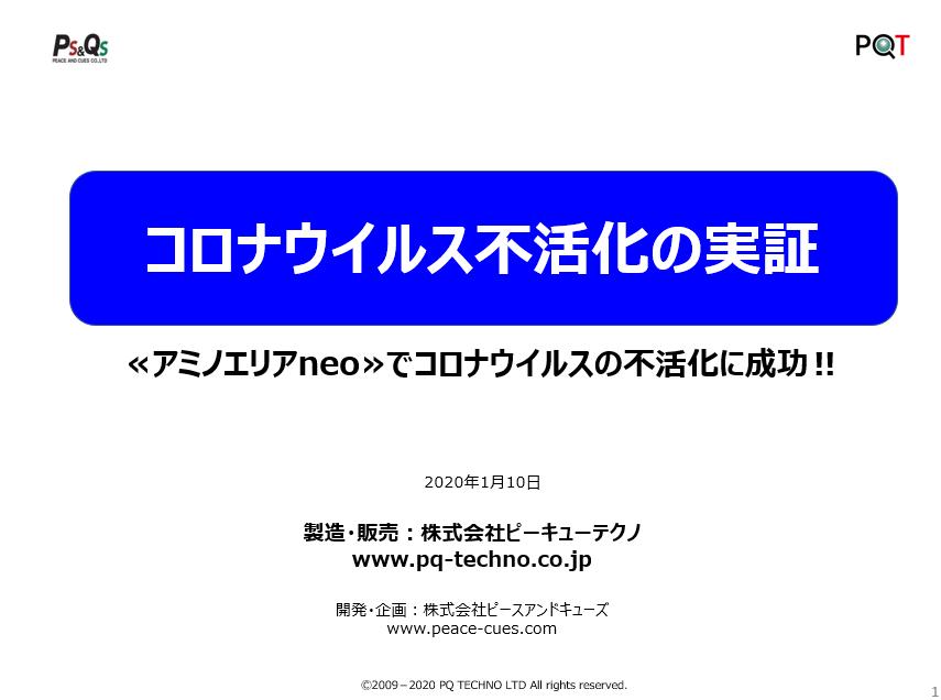 200110スライド1.png