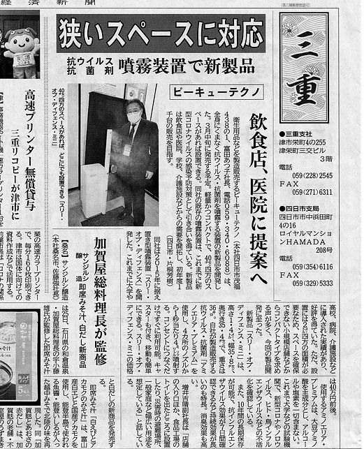 210225【新聞記事】中部経済新聞≪スリー・オブ・ディフェンス・mini≫.j