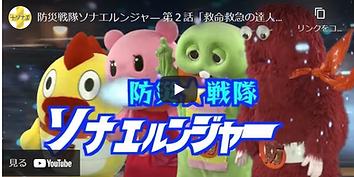 210419【画像】ソナエルンジャー第2話YouTubeタイトル画面.png