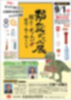190901【画像】防災グッズ展パンフレット.JPG.png