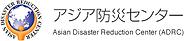 【ロゴ】アジア防災センター(ADRC).png