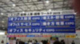 190529【オフィス防災expo】1.JPG