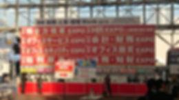 2019【画像】オフィス防災EXPO①.JPG