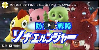 210419【画像】ソナエルンジャー第1話YouTubeタイトル画面.png