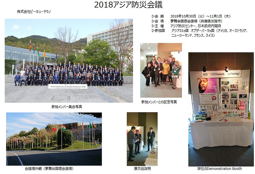 181101-1【画像】2018アジア防災会議写真集.png