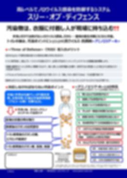 ≪スリー・オブ・ディフェンス≫2.JPG