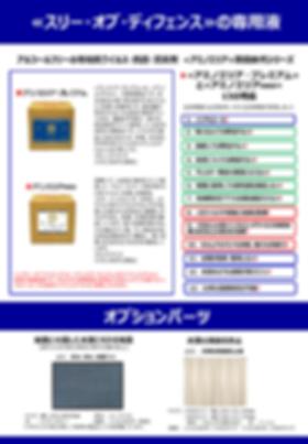 200529【画像】≪スリー・オブ・ディフェンス≫改良標準型バンフレット②.pn