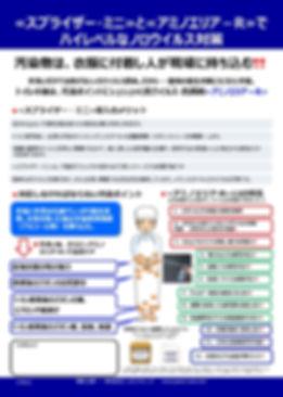 スプライザー2.JPG