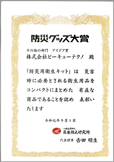 190901【画像】防災グッズ展アイデア賞.png