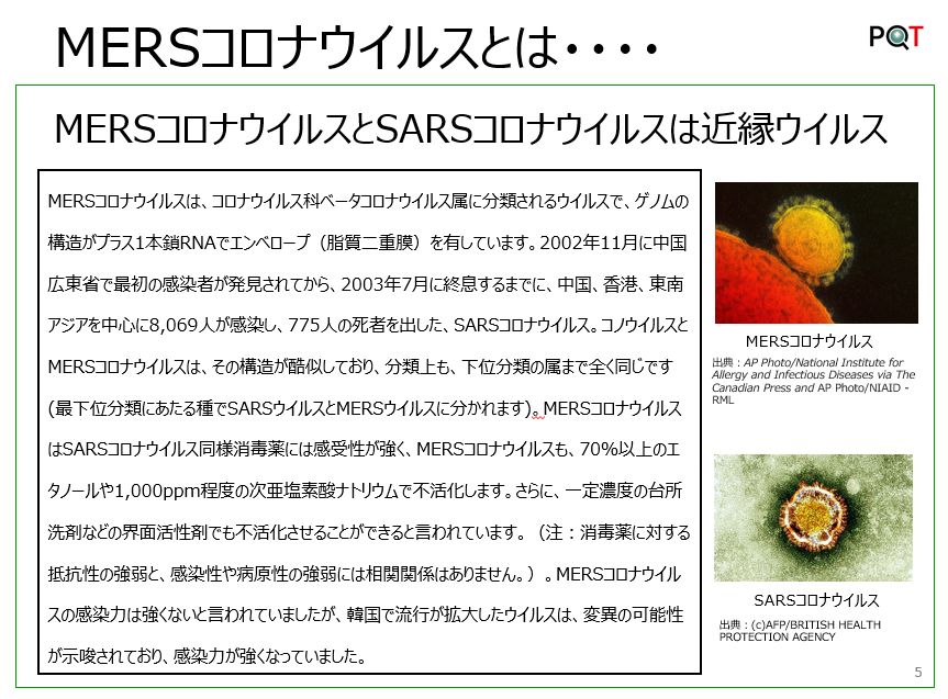 200110スライド5.png