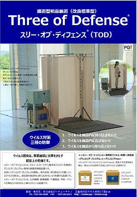 200929【画像】ポスター≪スリー・オブ・ディフェンス≫パンフレット.jpg