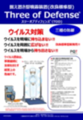 200529【画像】≪スリー・オブ・ディフェンス≫改良標準型バンフレット①.pn