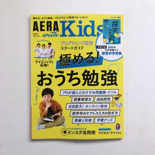 AERA with Kids  2020夏号 カットイラスト4点