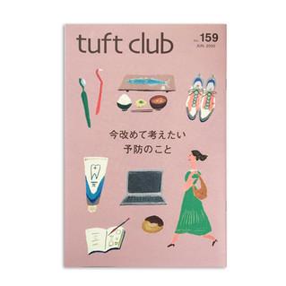 お仕事/tuft club(タフトくらぶ)表紙/中面扉絵&挿絵を描かせていただきました