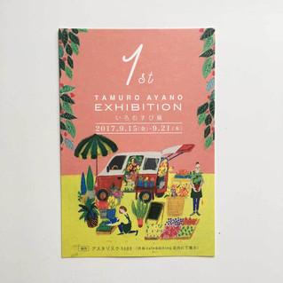 東京で初個展「いろむすび展」開催します。9月15日(金)より