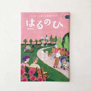 愛知県春日井市「はるのひ」フリーペーパ表紙イラスト