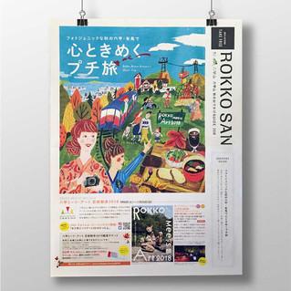 【お仕事】六甲山秋のおでかけGUIDE 2018 イラスト