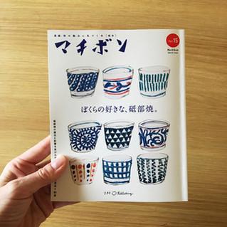 愛媛の魅力を伝える本「マチボン」の表紙、MAPイラスト制作