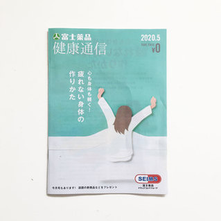 【仕事】富士薬品「健康通信」の巻頭特集の挿絵イラスト