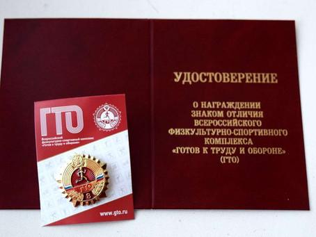 Вручение знаков отличия ВФСК ГТО