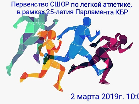 Первенство СШОР по легкой атлетике, в рамках 25-летия Парламентар КБР