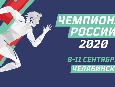Чемпионат и первенство России U23 по легкой атлетике
