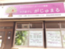 こりほぐし がじゅまる_edited.jpg