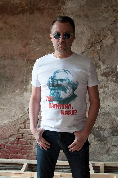 "ФУТБОЛКА ""КАПИТАЛ МАРКС"""