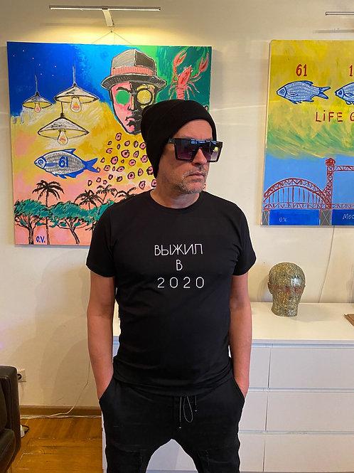 ФУТБОЛКА «ВЫЖИЛ В 2020»