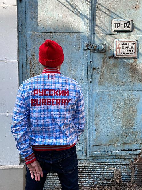 БОМБЕР «РУССКИЙ BURBERRY»