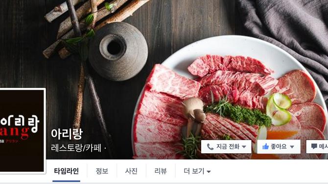 아리랑 공식 페이스북 오픈 기념 이벤트!
