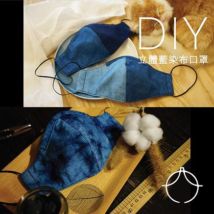 藍染布口罩DIY套組(兩個入)