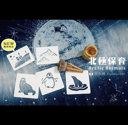 『北極❄️』京友禪套裝